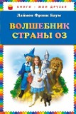 b_107_160_16777215_00_images_Children_library_Strana_OZ_Страна_ОЗ_2.jpg