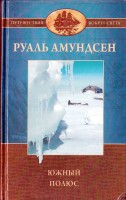 b_126_200_16777215_00_images_Abonement_Руаль_Амундсен_Южный_полюс.jpg