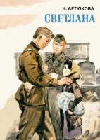 b_142_200_16777215_00_images_Children_library_Books_about_war_Артюхова_Светлана.jpg