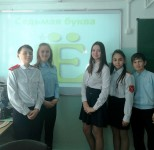 b_154_150_16777215_00_images_Children_library_Буква_ё_2.jpg