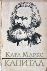 b_160_241_16777215_00_images_Exhibitions_Karl-Marx_К._Маркс_Капитал.jpg