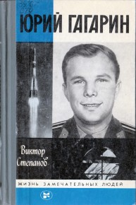 b_193_290_16777215_00_images_Exhibitions_Gagarin_В._Степанов_Юрий_Гагарин.jpg