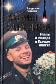 b_194_292_16777215_00_images_Exhibitions_Gagarin_Тайны_Гагарина.jpg