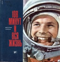b_195_200_16777215_00_images_Exhibitions_Gagarin_108_минут_и_вся_жизнь.jpg