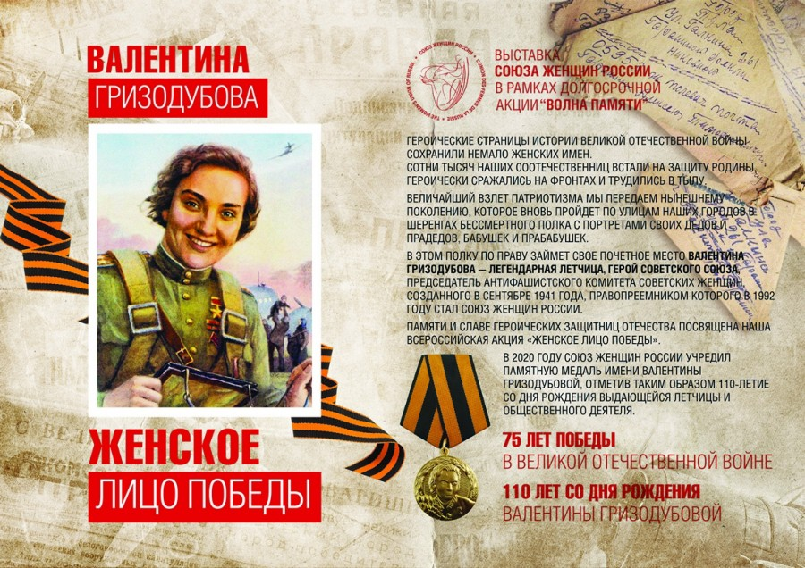 b_900_636_16777215_00_images_Exhibitions_Woman_face_victory_07.jpg