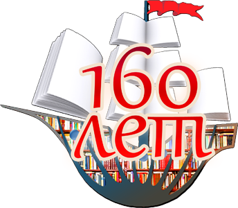 Biblioship-160-years-small.png