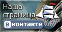 Наша страница Вконтакте
