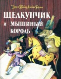 b_123_160_16777215_00_images_Children_library_Gofman_щелкунчик.jpg