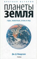 b_126_200_16777215_00_images_Den_Zemli_Earth-story.jpg