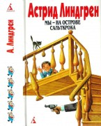 b_145_180_16777215_00_images_Children_library_Astrid_Lindgren_Линдгрен_книжка.jpg