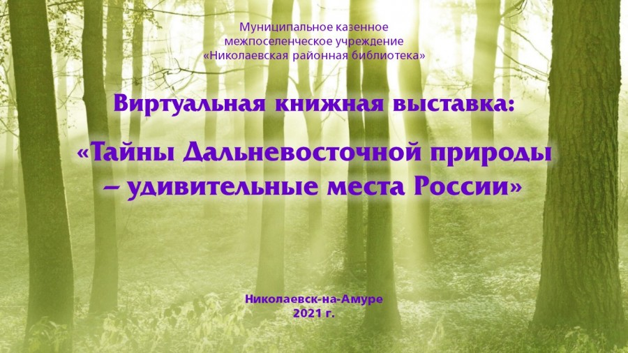 b_900_506_16777215_00_images_Exhibitions_Far_east_nature_secrets_hab_krai_albums_slide_01.jpg