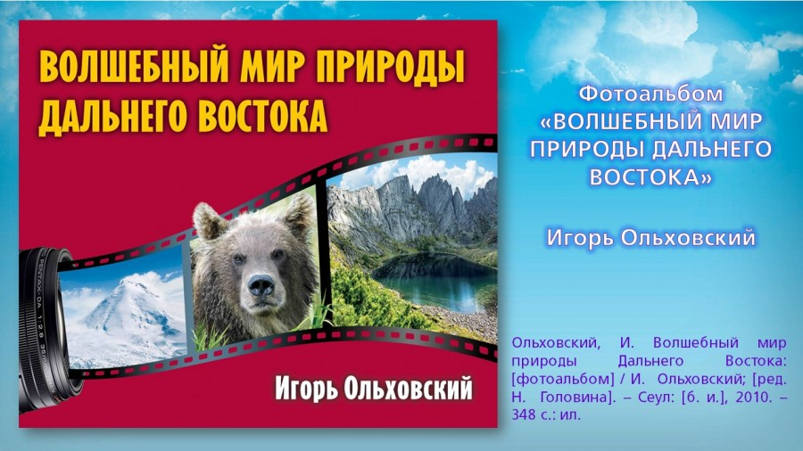 b_900_506_16777215_00_images_Exhibitions_Far_east_nature_secrets_hab_krai_albums_slide_03.jpg